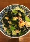 キャベツとワカメのサラダ