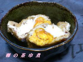 卵の茶巾煮