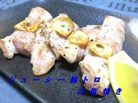 簡単ジューシー豚トロ塩焼き