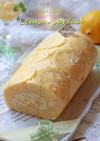 香り広がるレモンジャムの極上ロールケーキ