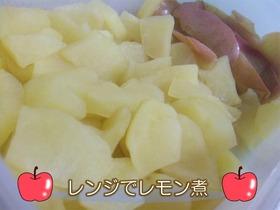 レンジで簡単☆りんごのレモン煮