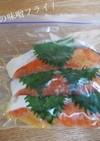 【下味冷凍】鮭と大葉の味噌フライ