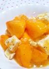 柿とクリームチーズのフルーツサラダ