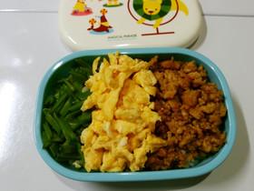 お弁当に簡単!鶏そぼろ三色丼(三色弁当)