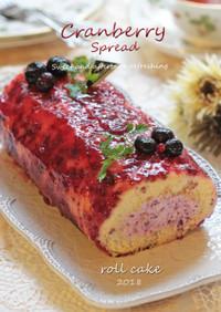 美味悶絶*クランベリージャムロールケーキ