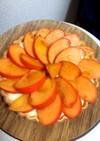 簡単!柿のカスタードタルト(柿ケーキ)