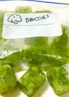 ブロッコリー-離乳食初期・中期・後期-