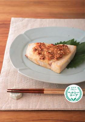 カジキのナッツ味噌グリル