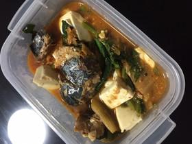 サバ缶と小松菜のキムチ味噌煮込み