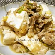 生姜たっぷり☆肉豆腐♪
