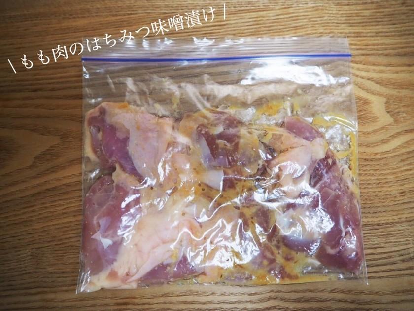 【下味冷凍】鶏もも肉のはちみつ味噌漬け