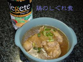 ★鶏のしぐれ煮★