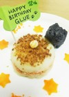 グルーのお誕生日ケーキ
