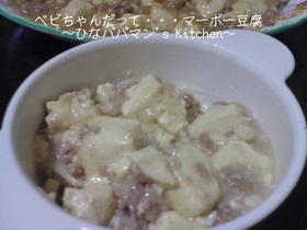 べビちゃんだって・・・マーボー豆腐