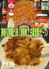 美味ドレのピリ辛肉味噌で白菜浅漬ビーフン