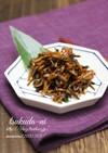 昆布と生姜の佃煮。ー作り置きー