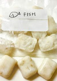 白身魚ストック-離乳食初期・中期・後期-