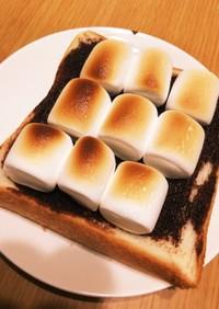 甘党さんに★マシュマロチョコトースト