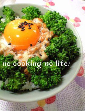 ブロッコリーの森✿納豆ゴマたま丼✿