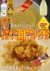 美味ドレのマスタードソース豚角煮ヌードル