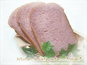 HBで☆紫いも食パン☆全粒粉入り