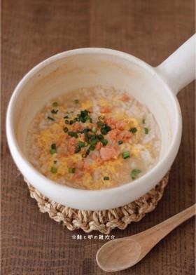 ☆鮭と卵の雑炊☆