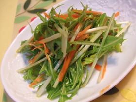 水菜と人参のマンゴーソースサラダ