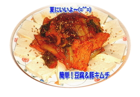 栄養満点♪豆腐&豚キム