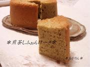 煎茶シフォンケーキの写真