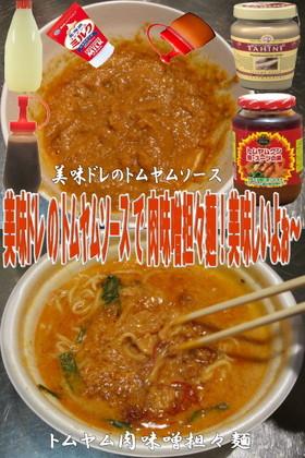 美味ドレのトムヤムソースで肉味噌担々麵!