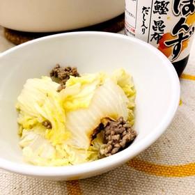 超簡単★白菜の芯の部分まるごと土鍋蒸し