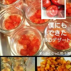 僕にもできた【柿のデザート】