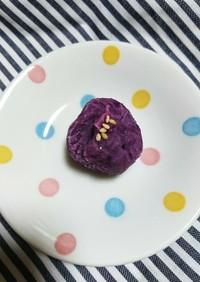 紫いものスイートポテト風(卵不使用)