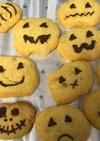かぼちゃとマーマレードのクッキー