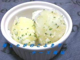 新じゃがのこふき芋~チーズ風味~