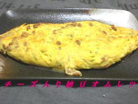 チーズ入り納豆オムレツ