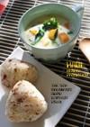 朝から元気鯵むすび野菜たっぷり豆乳スープ