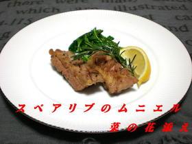 スペアリブのムニエル~菜の花添え~