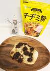「宋家チヂミ粉」で作るチョコレートピザ
