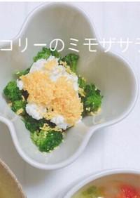 【離乳食中期〜】ゆで卵卵黄でミモザサラダ