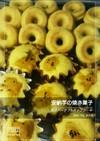 安納芋の焼き菓子