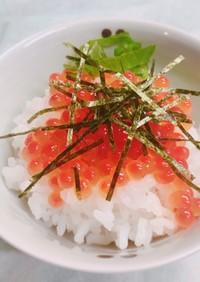 イクラ丼☆〜手作りのイクラの醤油漬けで