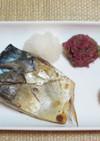 鯖の塩焼き3種の大根おろし添え