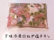 下味冷凍☆ねぎ塩チキンの写真
