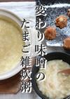 5種の変わり味噌のたまご雑炊粥
