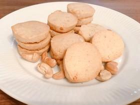 砂糖不使用 カシューナッツ クッキー