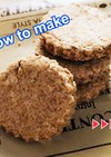 ふすま粉の甘酒クッキー