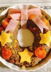クリスマス☆リース型 ミートローフ