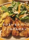 さつま芋とコーンとインゲンのカレーサラダ