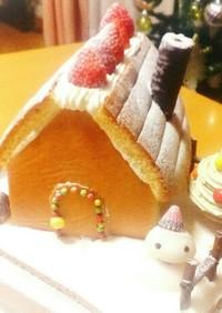 クリスマスケーキ組立簡単お菓子の家